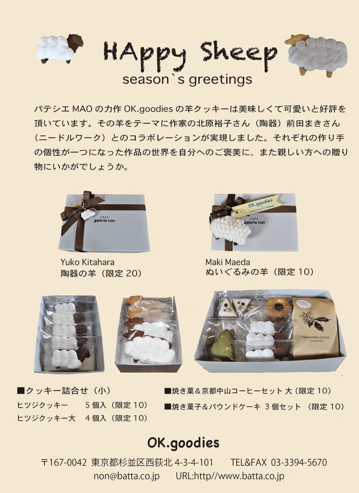 ひつじクッキーチャーム🐏付きクリスマスボックス販売中🎄@西荻窪ギャルリーノン_a0137727_20475315.jpeg