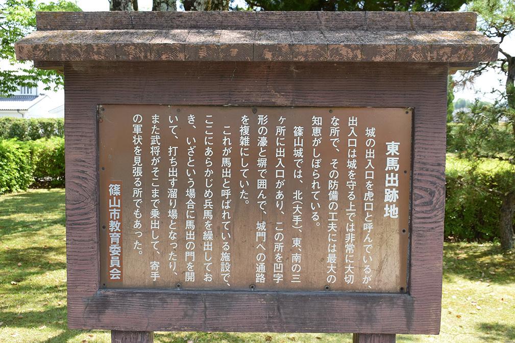 丹波国篠山城跡を歩く。 その5 ~三の丸、外堀、馬出~_e0158128_15182835.jpg