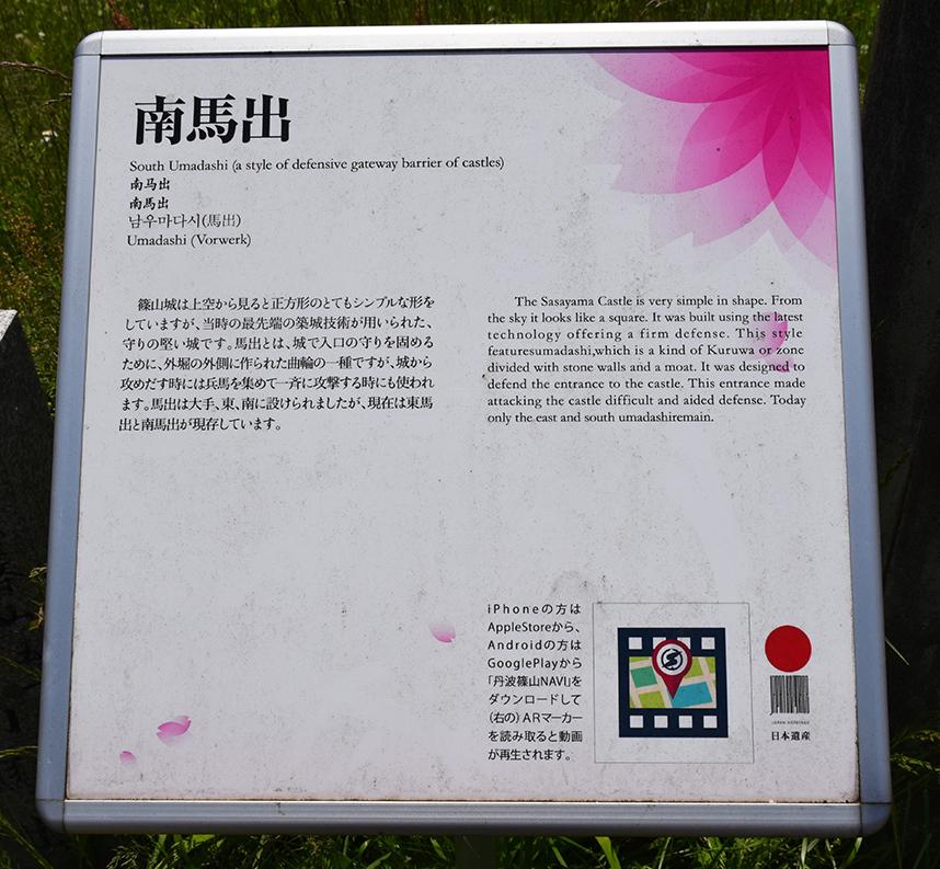 丹波国篠山城跡を歩く。 その5 ~三の丸、外堀、馬出~_e0158128_15424171.jpg