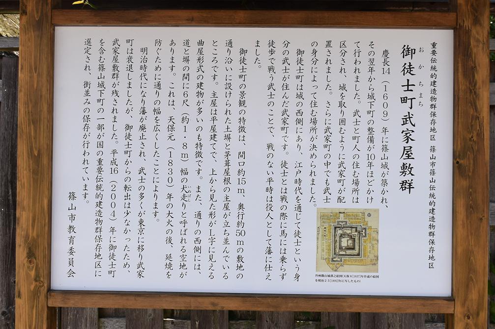 丹波国篠山城跡を歩く。 その6 ~振徳堂跡・御徒士町武家屋敷群~_e0158128_16030893.jpg