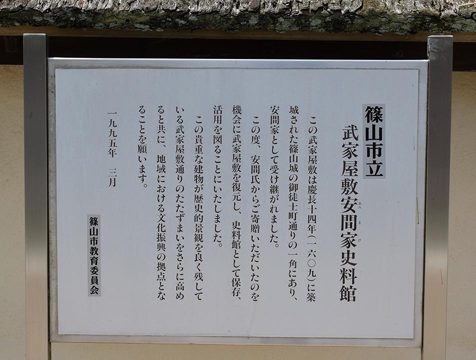 丹波国篠山城跡を歩く。 その6 ~振徳堂跡・御徒士町武家屋敷群~_e0158128_17004467.jpg