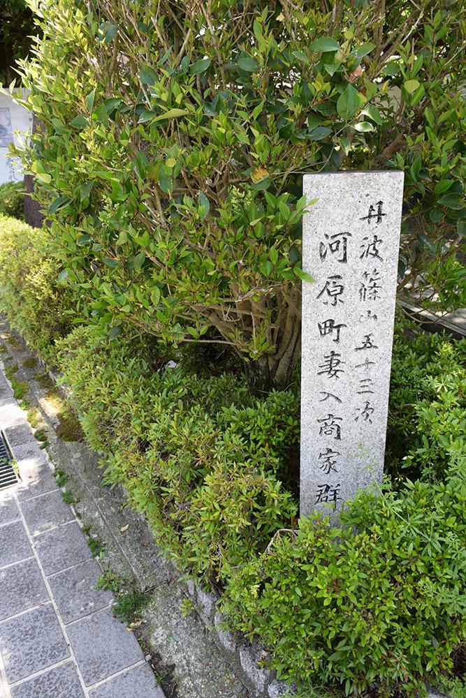 丹波国篠山城跡を歩く。 その7 ~河原町妻入商家群~_e0158128_17193148.jpg