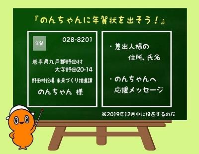 【お知らせ】のんちゃんに年賀状を!なのだ!_c0259934_09472136.jpg