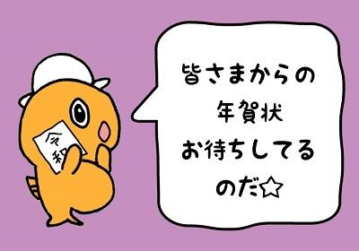 【お知らせ】のんちゃんに年賀状を!なのだ!_c0259934_14021510.jpg