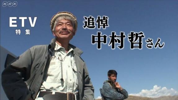 中村哲さんを悼む_c0193735_01430268.jpg