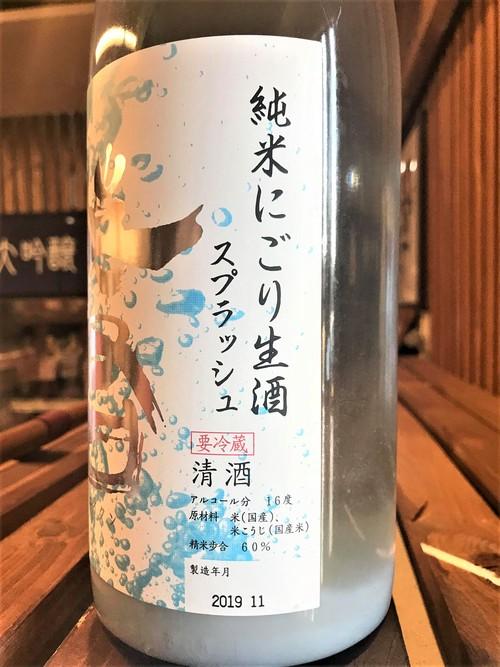 【日本酒】英君⛲スプラッシュ 純米にごり⛄生酒 仕込み第1号SPver 初回限定蔵出し 新酒令和1BY🆕_e0173738_15591180.jpg