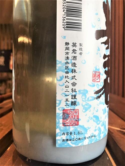 【日本酒】英君⛲スプラッシュ 純米にごり⛄生酒 仕込み第1号SPver 初回限定蔵出し 新酒令和1BY🆕_e0173738_15592110.jpg