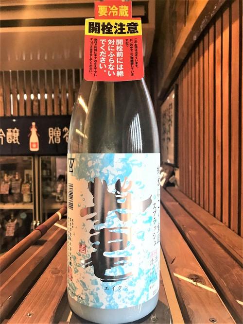 【日本酒】英君⛲スプラッシュ 純米にごり⛄生酒 仕込み第1号SPver 初回限定蔵出し 新酒令和1BY🆕_e0173738_1559233.jpg
