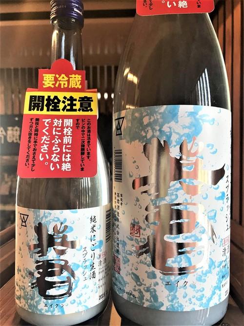 【日本酒】英君⛲スプラッシュ 純米にごり⛄生酒 仕込み第1号SPver 初回限定蔵出し 新酒令和1BY🆕_e0173738_1601031.jpg