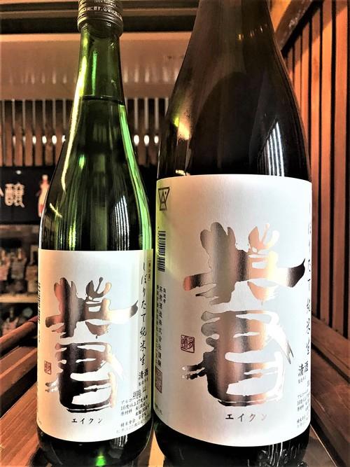 【日本酒】英君⛲スプラッシュ 純米にごり⛄生酒 仕込み第1号SPver 初回限定蔵出し 新酒令和1BY🆕_e0173738_1603298.jpg