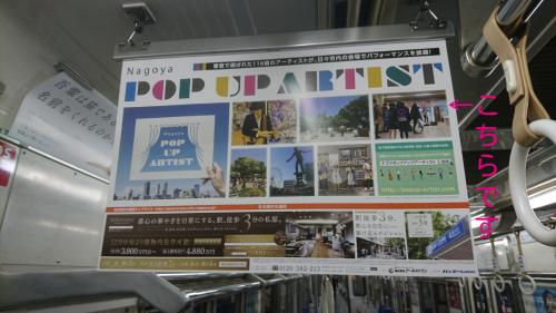 名古屋市地下鉄、市バスに!_f0373339_12254926.png