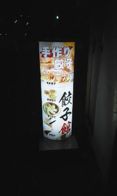 好漢飯~H市餃子対決!(そして、幻の刀削面)_b0145843_19185662.jpg
