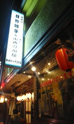 好漢飯~H市餃子対決!(そして、幻の刀削面)_b0145843_19241876.jpg
