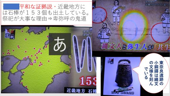古代史に密かな激震・NHKは突き進む_a0237545_10081698.png