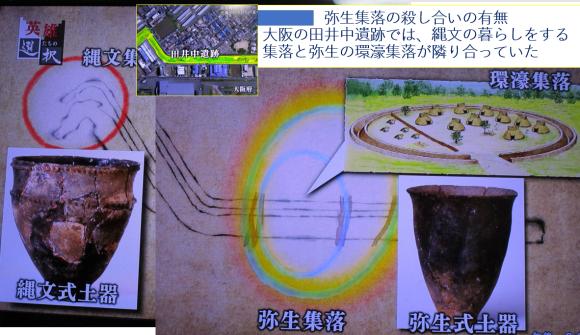 古代史に密かな激震・NHKは突き進む_a0237545_10083415.png