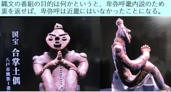 古代史に密かな激震・NHKは突き進む_a0237545_10094624.png