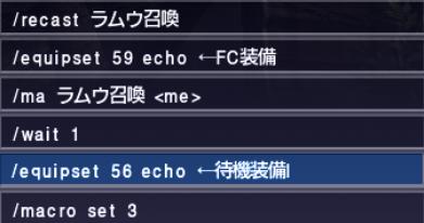 召喚士マクロ_e0401547_18413094.png