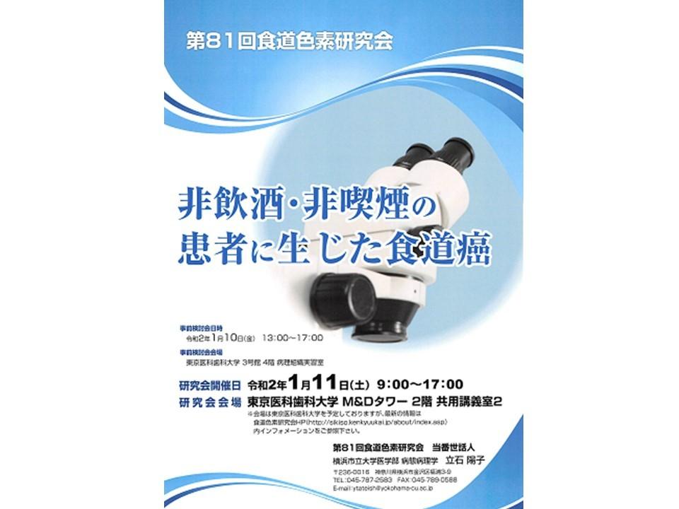 81回食道色素研究会_b0180148_15474075.jpg