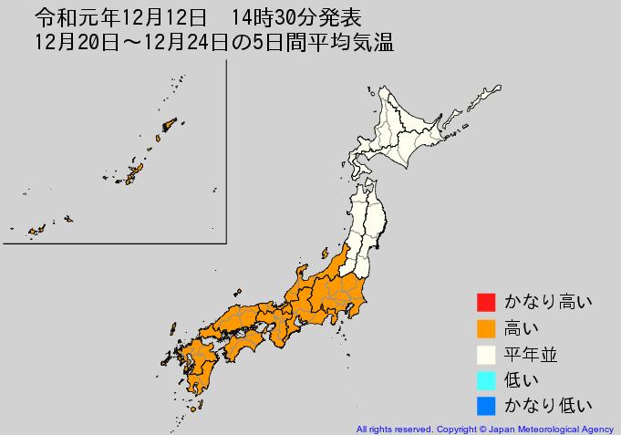 早期天候情報(2019年12月12日発表)_e0037849_17370823.png