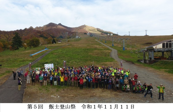第5回 飯士登山祭_e0183050_14104603.jpg