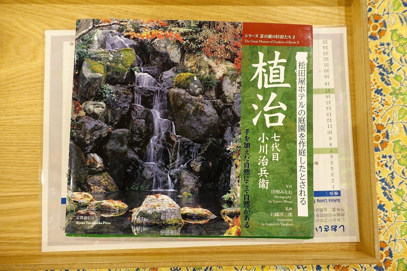 湯田温泉 松田屋ホテル_c0112559_08505474.jpg
