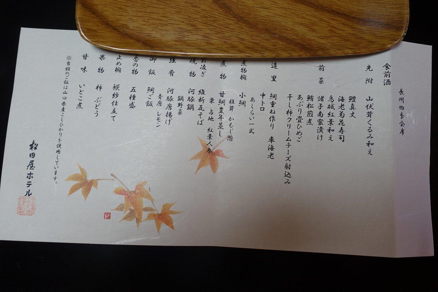 湯田温泉 松田屋ホテル_c0112559_08562465.jpg