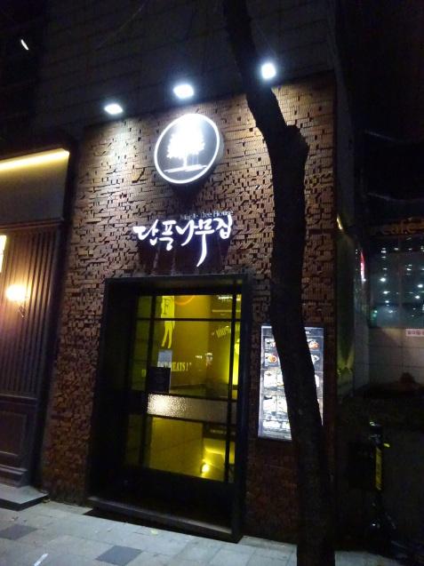 たった26時間のソウル (5)「MAPLE TREE HOUSE」(タンプンナムチッ)で焼肉、クラブでファンク・ナイト_b0405262_23485811.jpg