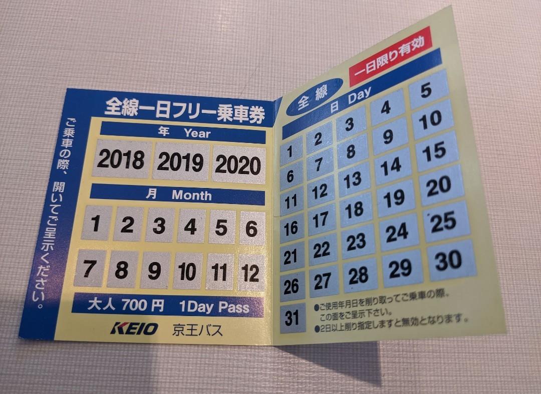 1109京王バス一日乗車券の旅ー【後編】_a0329563_09015890.png