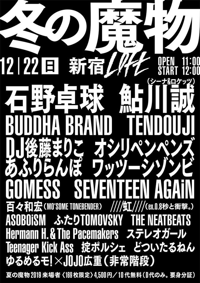 ロマンポルシェ。東名阪ツアー、追加で札幌ライブ決定!_b0016270_032244.jpg