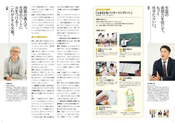 「どうする?美術の授業」がPDFで読めます。_b0068572_22395334.jpg