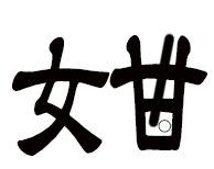博多水炊き_e0137277_17513852.jpg