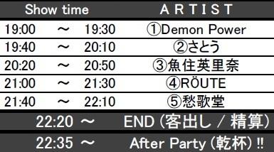 あさって令和二年一月八日(水) RÖUTE今年初ライブ!新宿ライブフリーク 前売/当日 千円! 出演は21:00~21:30_d0061678_12440794.jpg