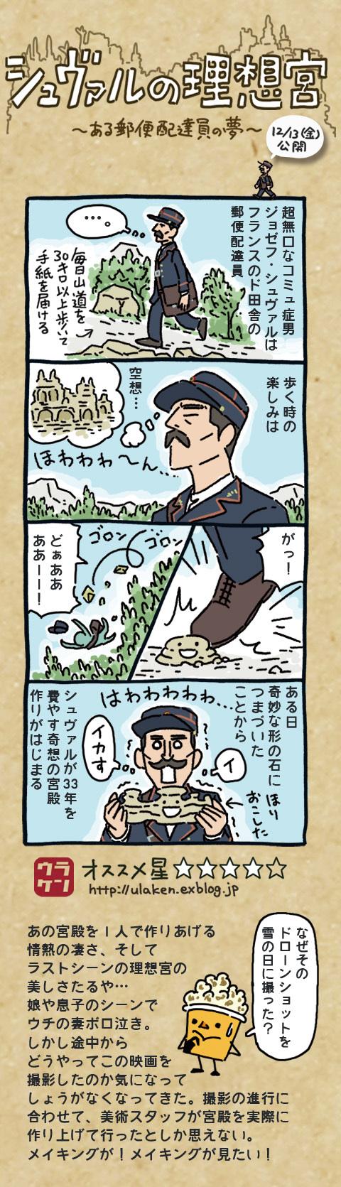 『シュヴァルの理想宮 ある郵便配達員の夢』_b0314286_10543941.jpg