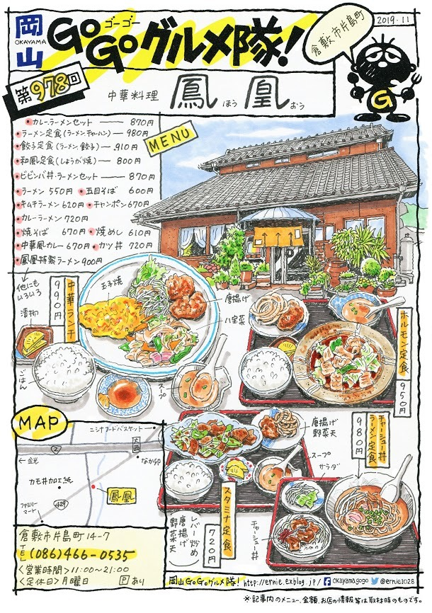 中華料理 鳳凰_d0118987_19091585.jpg