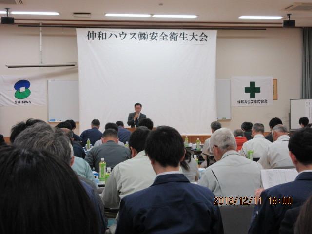 令和元年「安全衛生大会」開催_e0150787_14342830.jpg