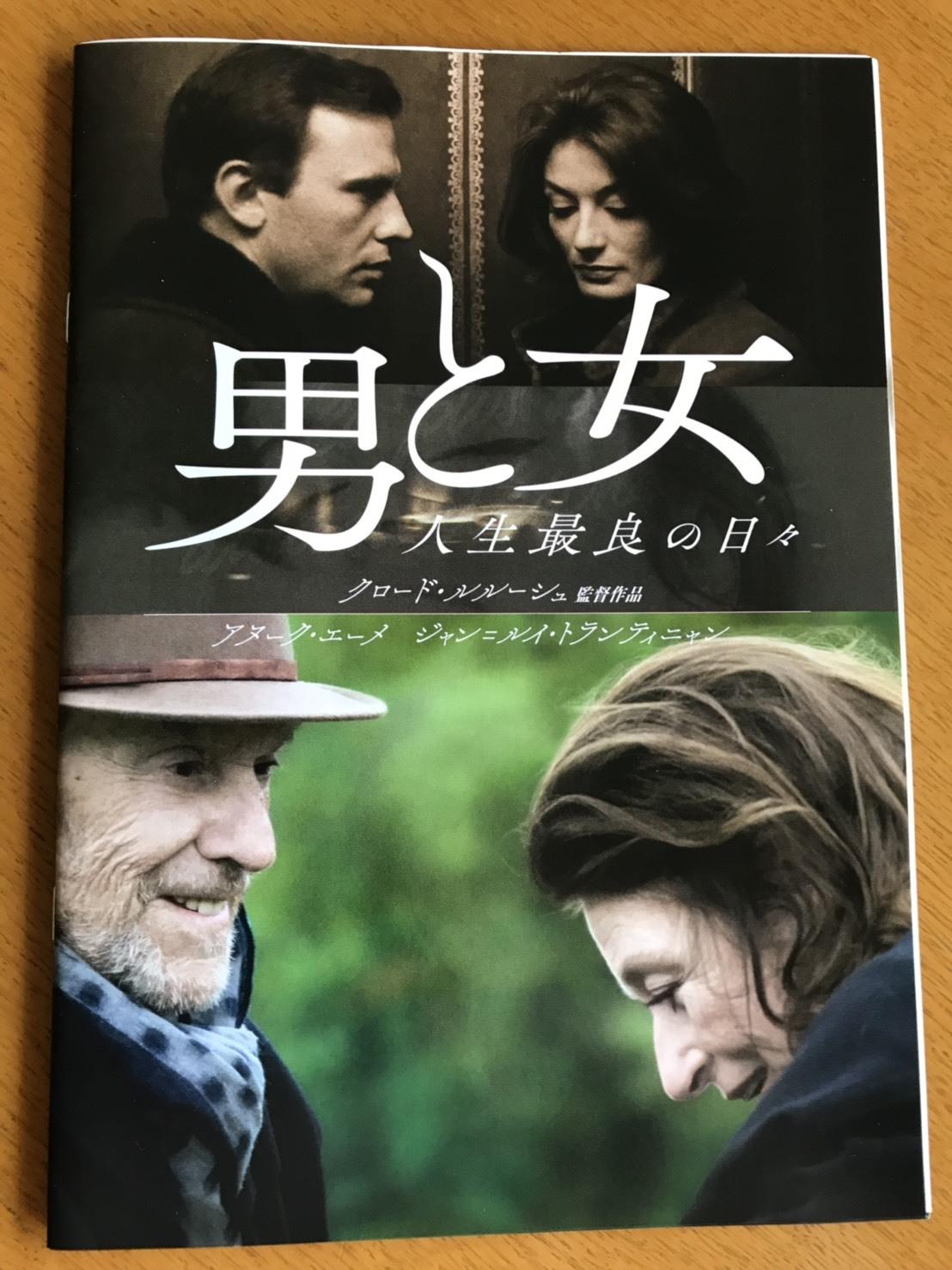 『男と女』映画って素晴らしい♪_d0339889_18355022.jpg