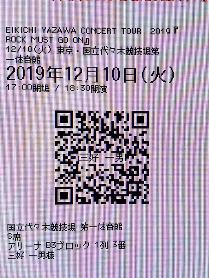 恒例の東京最終日、代々木第一体育館、矢沢永吉コンサート!_c0186691_15484450.jpg