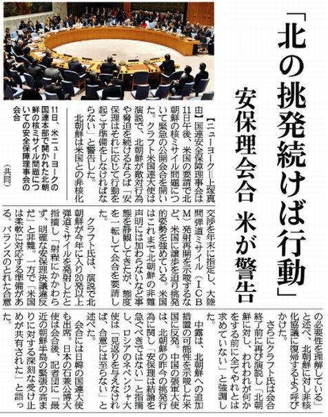 北朝鮮攻撃_e0128391_20135380.jpg