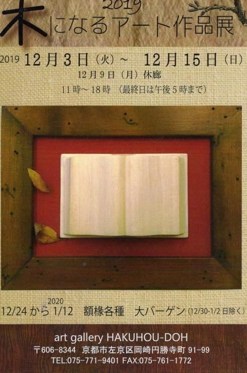木になるアート作品展 アートギャラリー博宝堂_c0100195_08014777.jpg