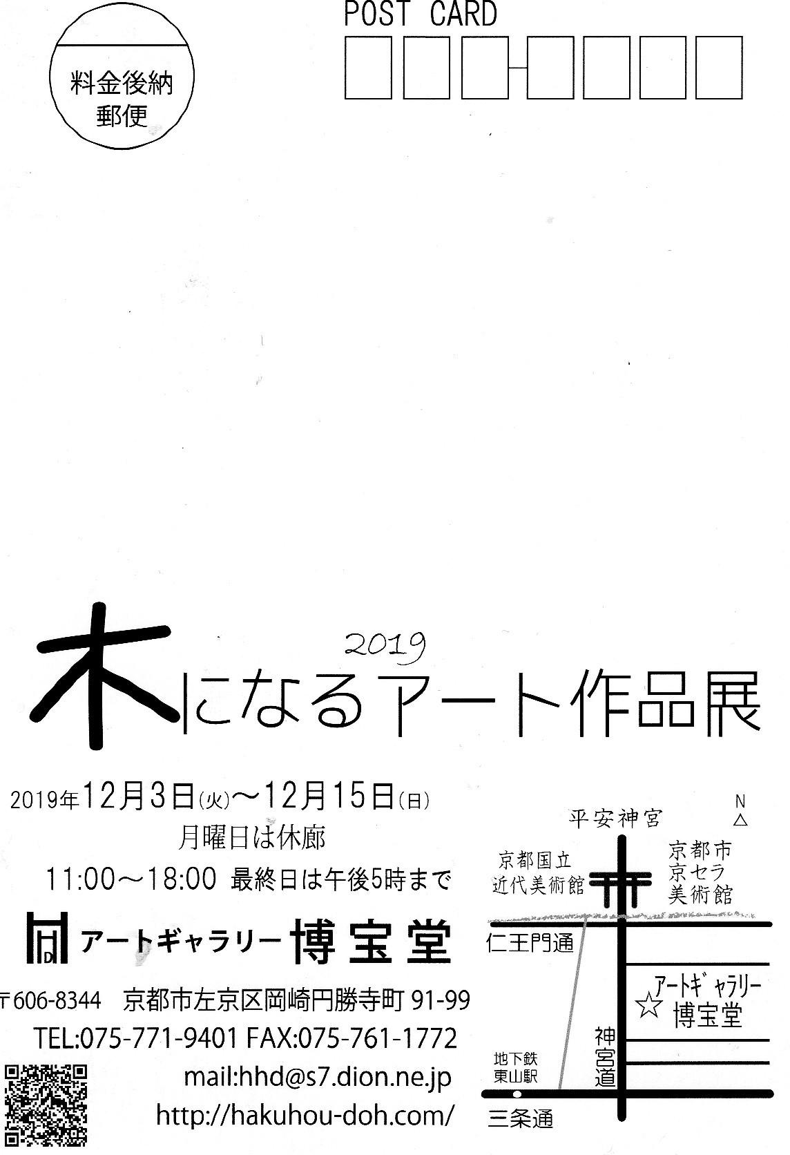木になるアート作品展 アートギャラリー博宝堂_c0100195_08020202.jpg