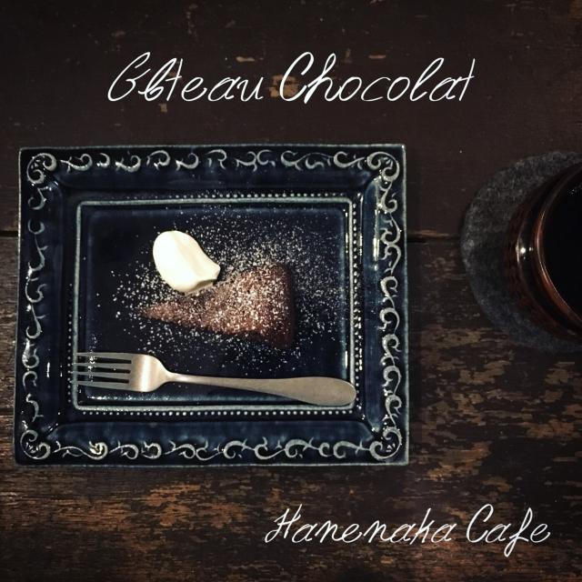『Hanenaka  Cafe』生チョコガトーショコラ_b0289601_08580360.jpg