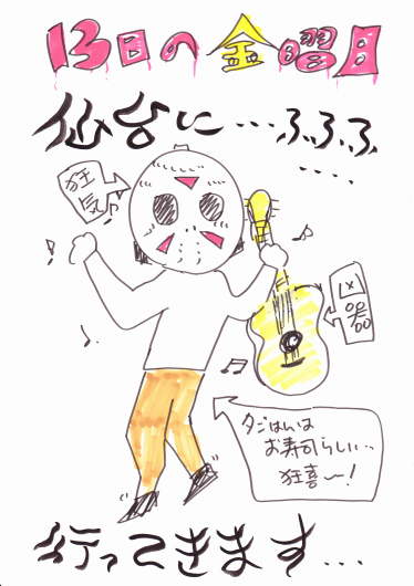 13日の金曜日は、仙台で狂喜乱舞~♪_b0068302_11130177.jpg