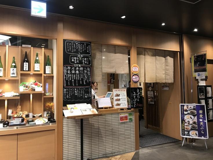 天ぷら天喜代(東京駅グランルーフ)_c0212604_14423710.jpg