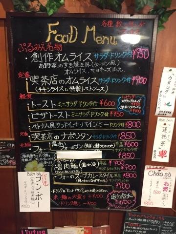 喫茶 1er ぷるみえ (お野菜のベジすき焼き風オムライス マヨネーズ添え)_e0115904_04503624.jpeg