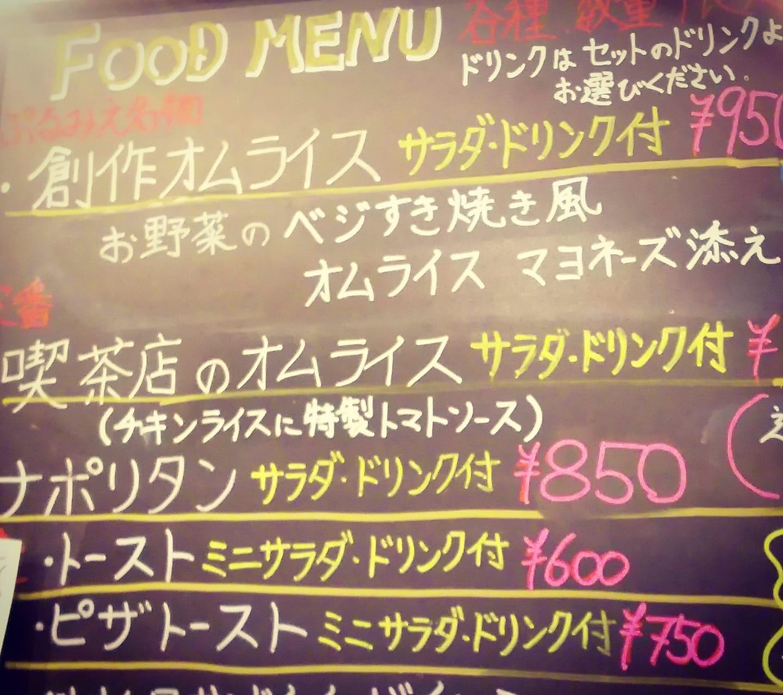 喫茶 1er ぷるみえ (お野菜のベジすき焼き風オムライス マヨネーズ添え)_e0115904_04515078.jpeg