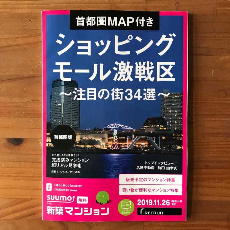 【WORKS】SUUMO新築マンション 首都圏版 ショッピングモール激戦区_c0141005_09511814.jpg