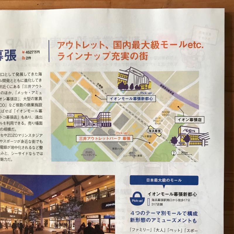 【WORKS】SUUMO新築マンション 首都圏版 ショッピングモール激戦区_c0141005_09512071.jpg