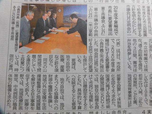 所属する会派「ふじ21」で、小長井市長に令和2年度の予算編成に対する要望書を提出_f0141310_07350741.jpg