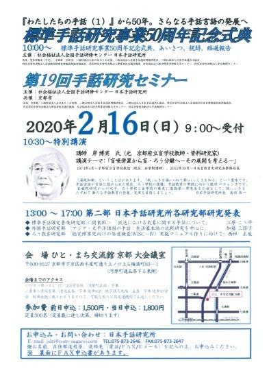標準手話研修事業50周年記念式典_d0070316_17340575.jpg