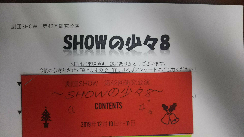 日誌12月11日(水) 12月公演2日目!千秋楽!byポテト_a0137821_00201849.jpg